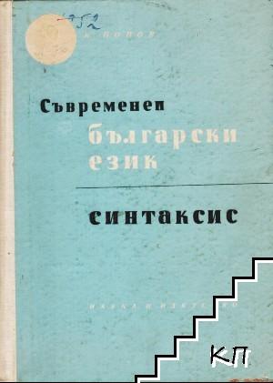 Съвременен български език. Синтаксис