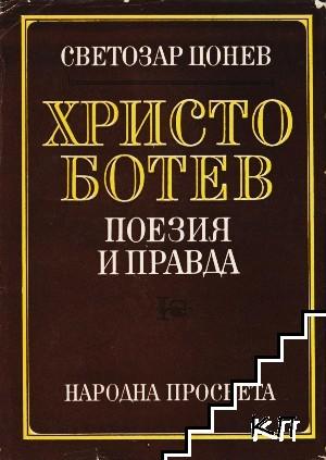 Христо Ботев - поезия и правда