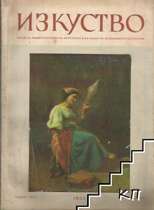 Изкуство. Кн. 2 / 1955