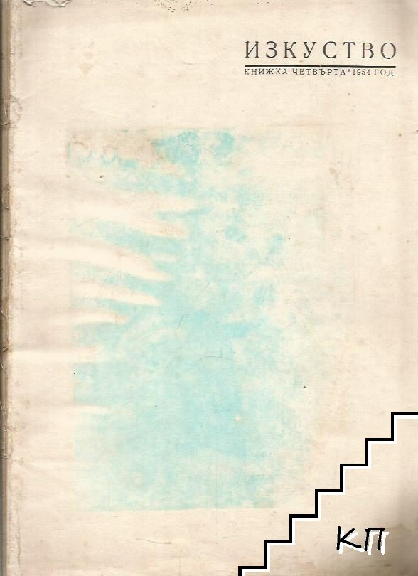 Изкуство. Кн. 4 / 1954