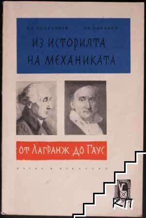 Из историята на механиката