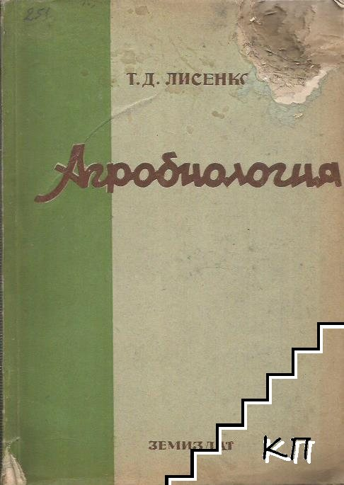 Агробиология