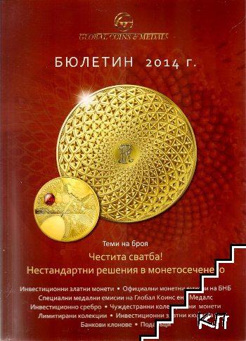 Бюлетин 2014 г.