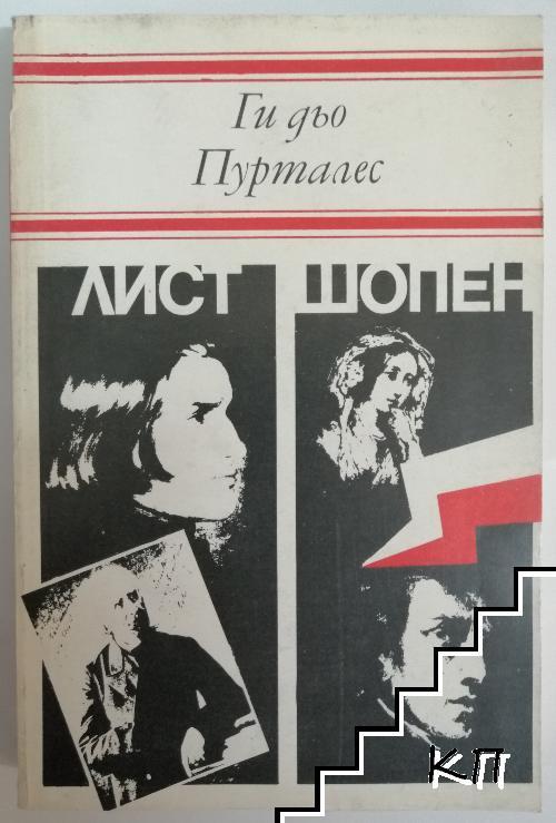 Животът на Ференц Лист; Шопен, или поетът