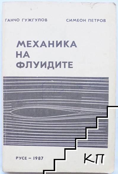 Механика на флуидите
