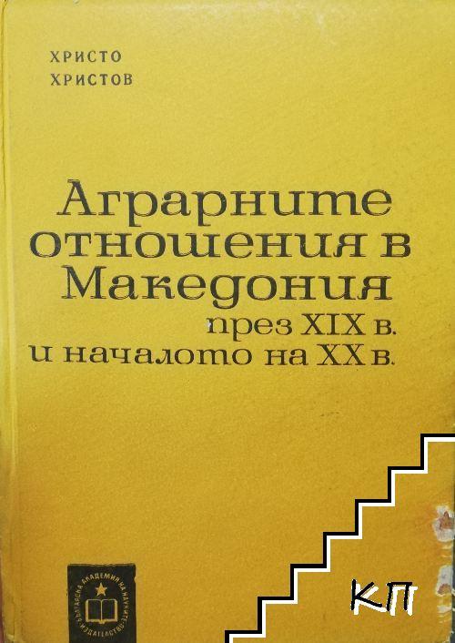 Аграрните отношения в Македония през XIX в. и началото на XX в.