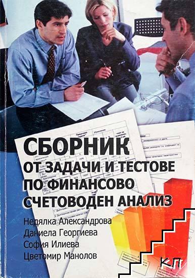 Сборник от задачи и тестове по финасово-счетоводен анализ