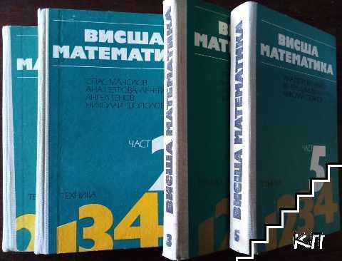 Висша математика. Част 1-3, 5