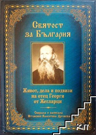 Святост за България