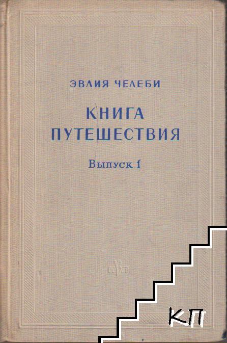 Книга путешествия. Вып. 1