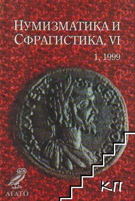 Нумизматика и сфрагистика. Бр. 1 / 1999