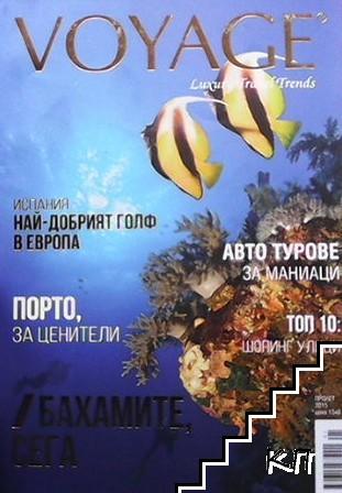 Voyage. Бр. 12 / пролет 2015