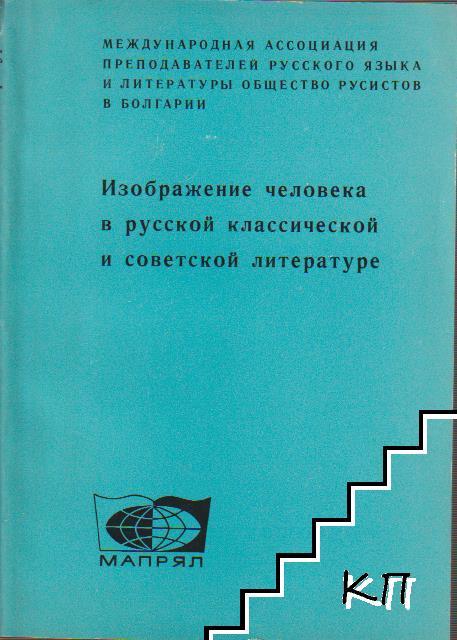 Изображение человека в русской классической и советской литературе