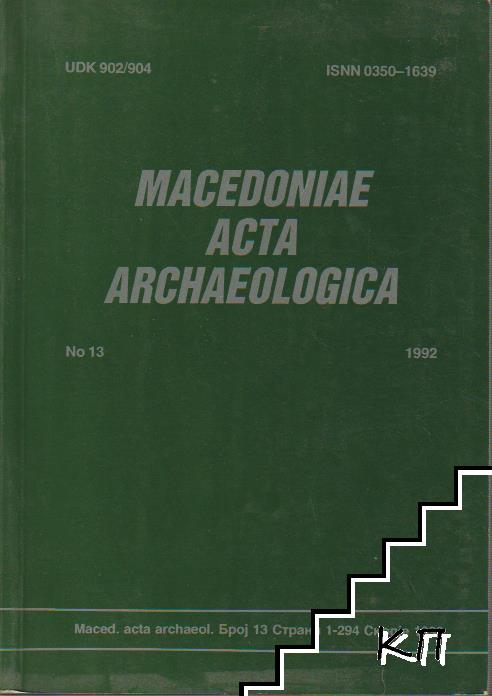 Macedoniae acta archaelogica. Бр. 13 / 1992