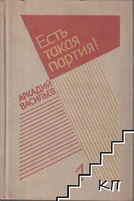 Избранные произведения в двух томах. Том 1: Есть такая партия!