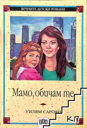 Мамо, обичам те