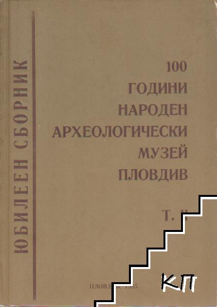 100 години Народен археологически музей - Пловдив. Том 2