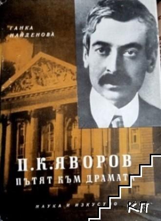 П. К. Яворов - пътят към драмата
