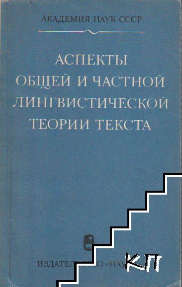 Аспекты общей и частной лингвистической теории текста