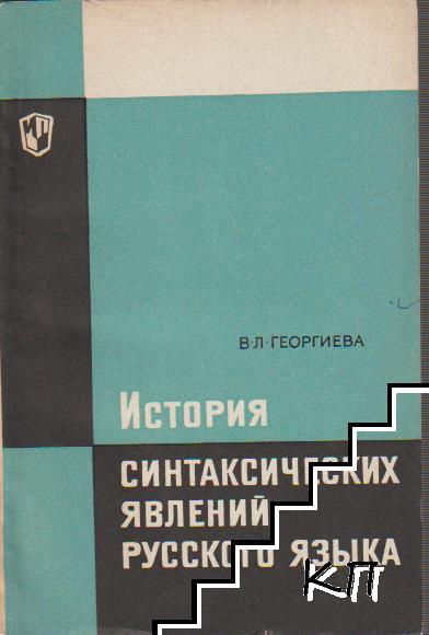 История синтаксических явлений русского языка