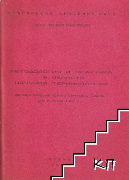 Методология и практика в области научной терминологии