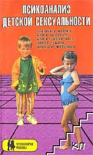 Психоанализ детской сексуальности