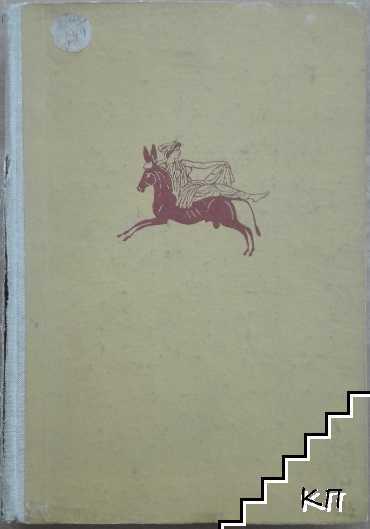 Златното магаре