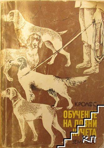 Обучение на ловни кучета