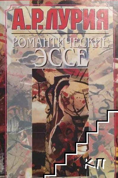 Романтические эссе