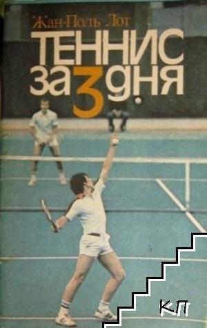 Теннис за 3 дня