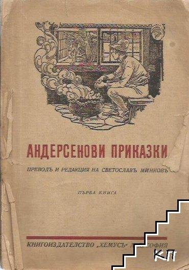 Андерсенови приказки. Книга 1