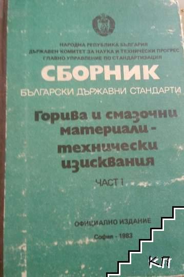 Сборник БДС: Горива и смазочни материали - технически изисквания. Част 1