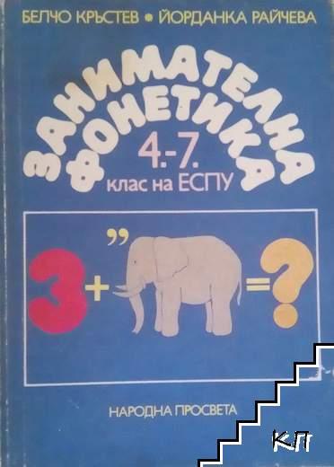 Занимателна фонетика за 4.-7. клас на ЕСПУ