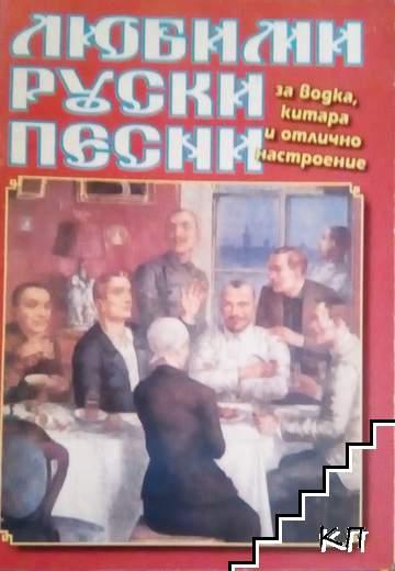 Любими руски песни