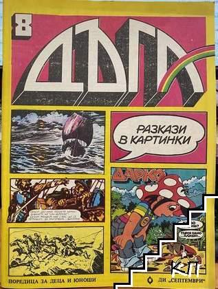 Дъга. Разкази в картинки. Бр. 8 / 1982