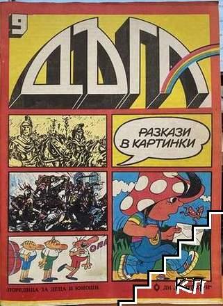 Дъга. Разкази в картинки. Бр. 9 / 1982