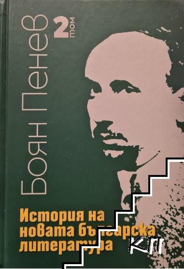История на новата българска литература. Том 2