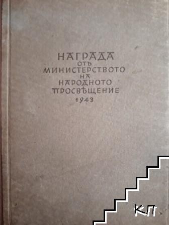 Кратка история на Сръбско-българската война презъ 1885 година