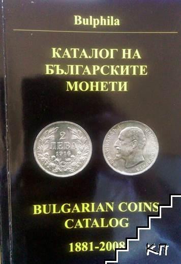 Каталог на българските монети 1881-2008 / Bulgarian Coins Catalog 1881- 2008