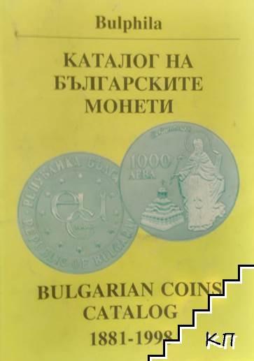 Каталог на българските монети 1881-1998 / Bulgarian Coins Catalog 1881-1998