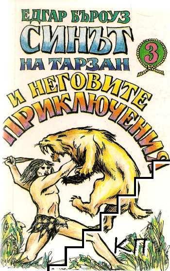 Синът на Тарзан и неговите приключения
