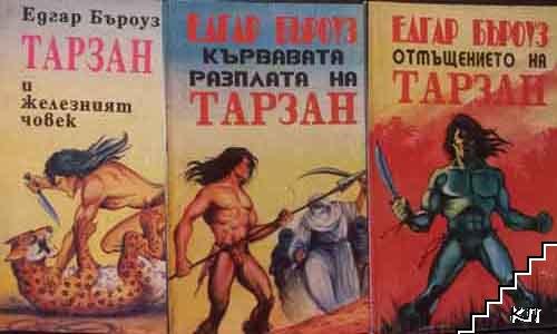 Тарзан и железният човек / Кървавата разплата на Тарзан / Отмъщението на Тарзан