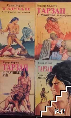 Тарзан в тайната империя / Тарзан в сърцето на света / Тарзан и хората мравки / Тарзан и златният лъв