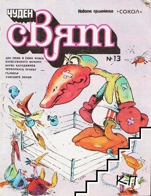 Чуден свят. Бр. 13 / 1987