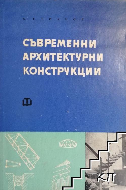 Съвременни архитектурни конструкции