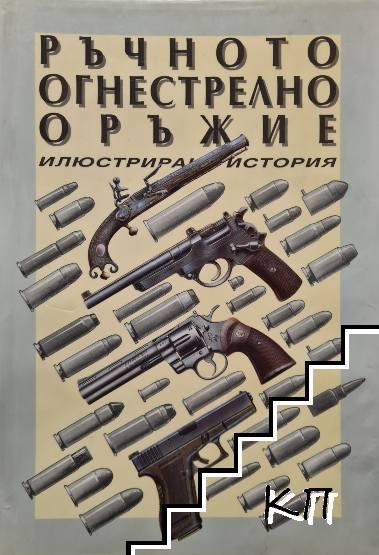 Ръчното огнестрелно оръжие