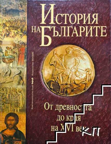 История на българите. Том 1: От древността до края на XVI век