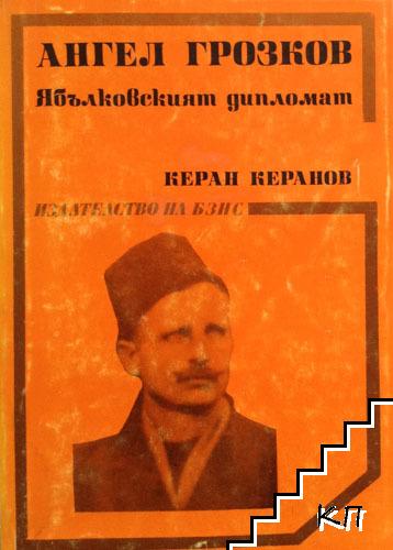 Ангел Грозков. Ябълковският дипломат