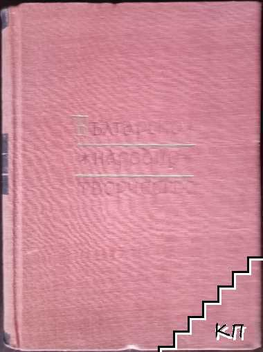 Българско народно творчество в дванадесет тома. Том 2: Хайдушки песни
