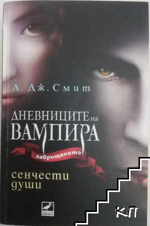 Дневниците на вампира.Книга6: Сенчести души